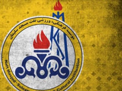 نفت مسجد سلیمان از یک داور شکایت میکند
